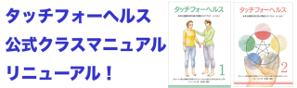 タッチフォーヘルス・IKC公式クラスマニュアル・最新改訂版