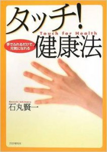 touch_health